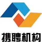山东携聘信息咨询服务有限公司